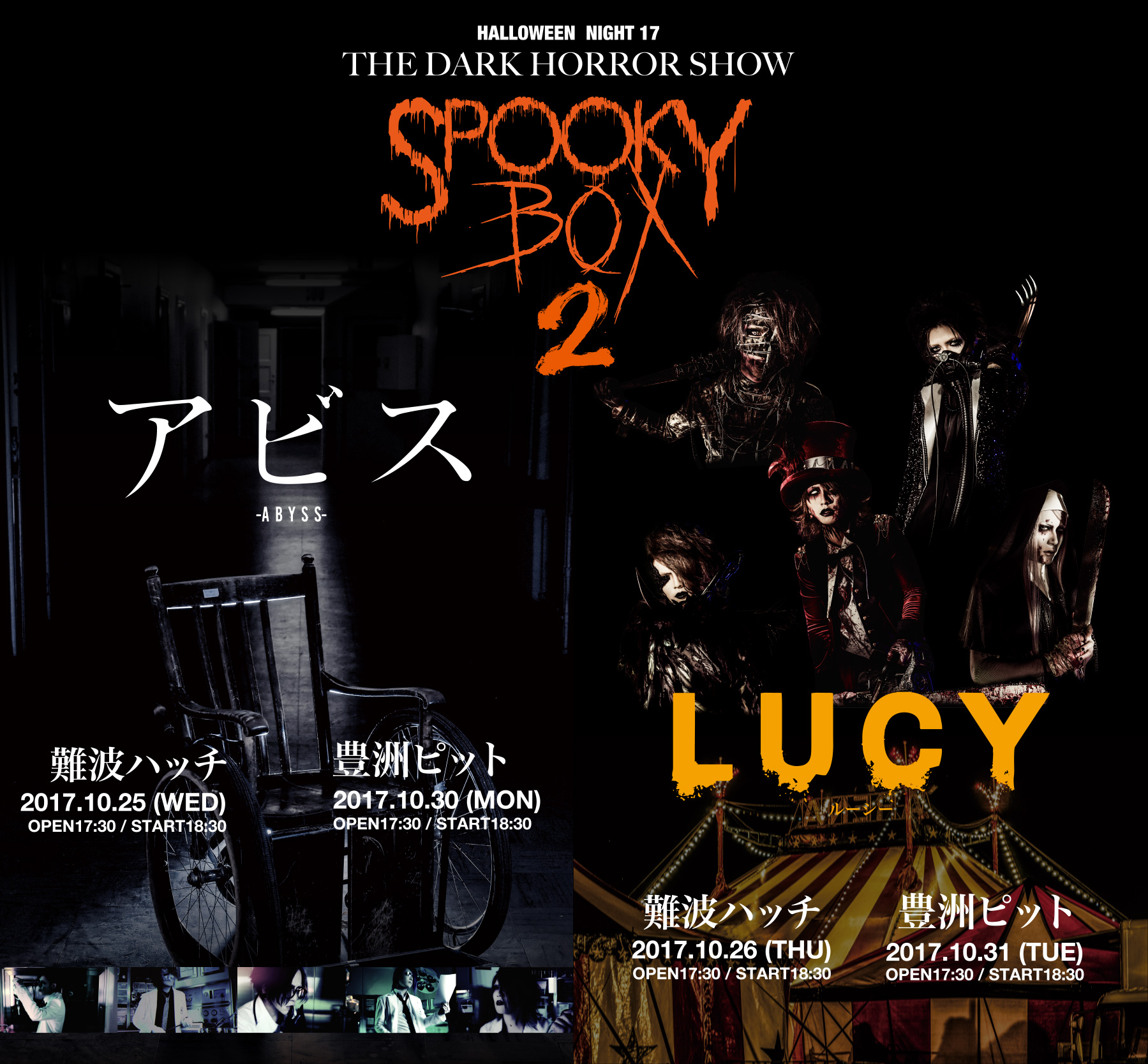 HALLOWEEN NIGHT 17 THE DARK HORROR SHOW SPOOKY BOX2 アビス・ルーシー