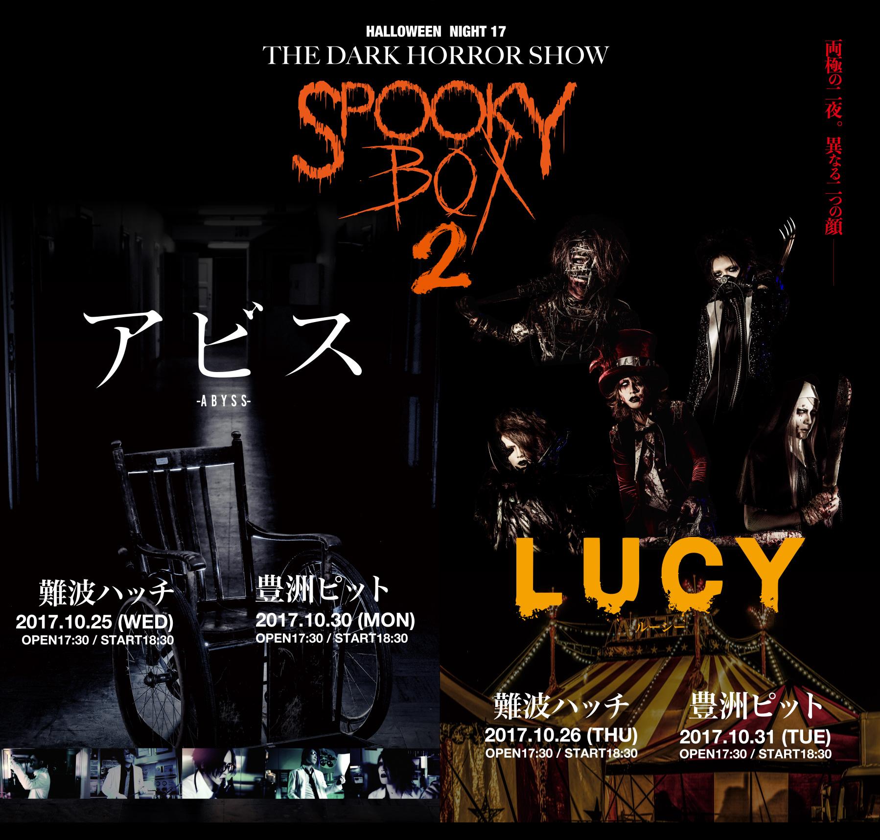 Halloween Night 17 The Dark Horror Show Spooky Box2 The Gazette