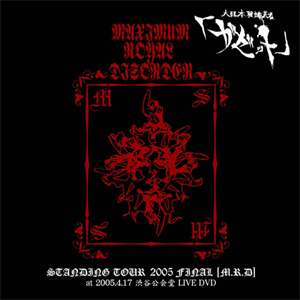 STANDING TOUR 2005 FINAL[M.R.D]at2005.4.17渋谷公会堂