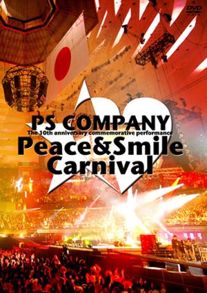 PS COMPANY 10周年記念公演 Peace&Smile Carnival 2009年1月3日 日本武道館