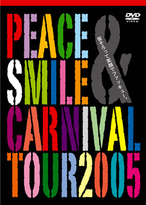Peace&Smile Carnival tour2005〜笑顔でファッキュー〜