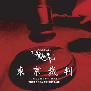 「東京裁判」
